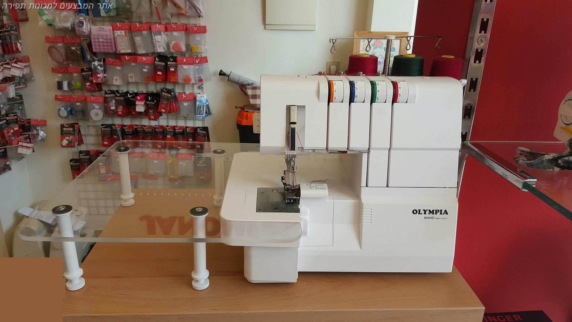 אוברלוק מקצועי תוצרת אולימפיה דגם 840HD -  Heavy Duty - במבצע!