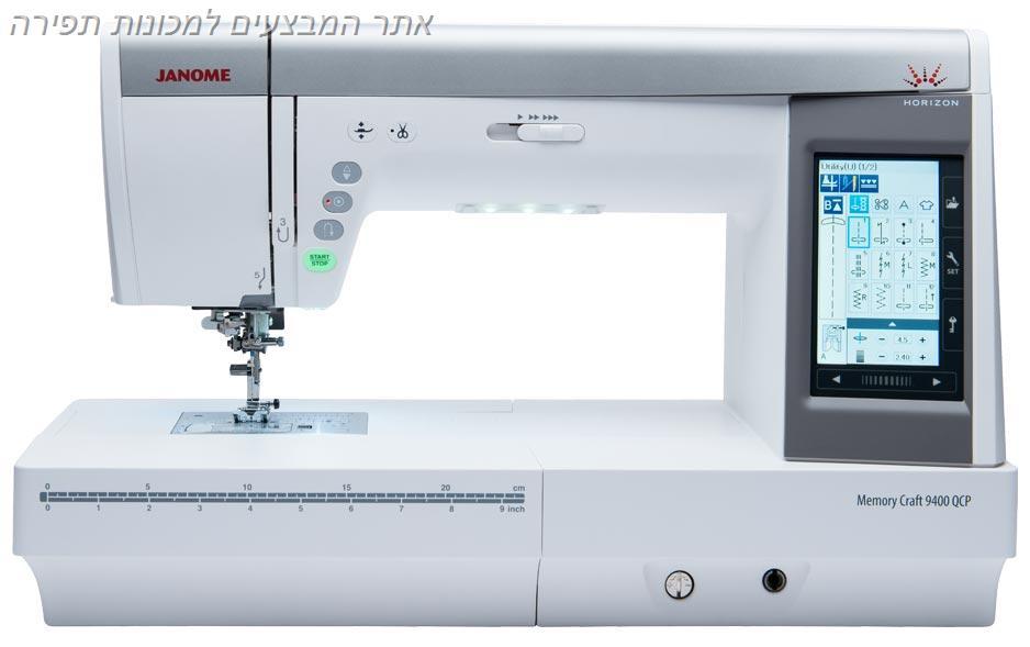 מכונת תפירה ינומה דגם MC9400QCP פסגת הטכנולוגיה לתפירה וקווילטינג